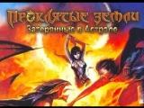 Evil Islands: Lost in Astral / Проклятые земли: Затерянные в астрале (2006) игрофильм (озвучка)