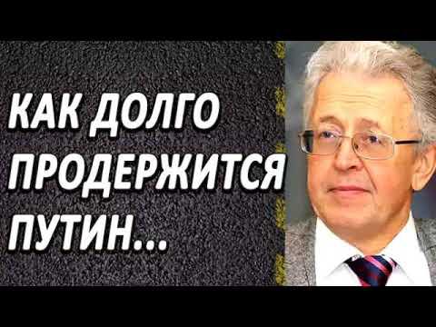 Валентин Катасонов - Кaк дoлгo пpодepжuтся Пyтин…