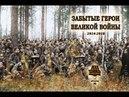 Забытые герои Великой войны