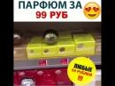 Любые духи за 99 рублей