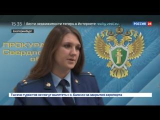 Вести.Ru В Екатеринбурге школьника-инвалида высадили из маршрутки