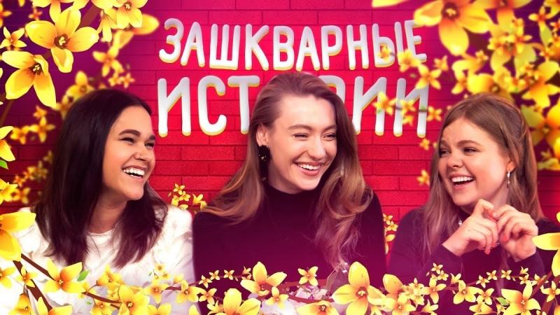 [КЛИККЛАК] ЖЕНСКИЕ ЗАШКВАРНЫЕ ИСТОРИИ: Алина Пязок, Ира Смелая, Маша Миногарова