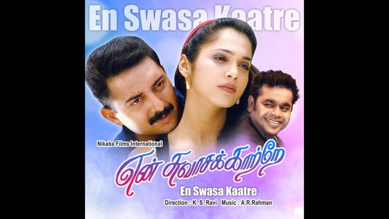En Swasa Katre 1999 Movie Songs Jukebox - Arvind Swamy, Ishaa Kopikar - Tamil Romantic Songs Collection