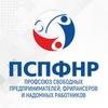 Профсоюз СПФНР