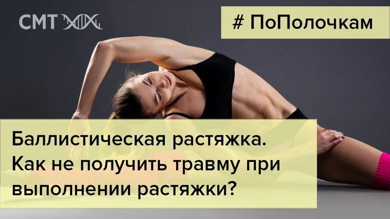 Баллистическая растяжка (Ballistic Stretching). Риск получить травму