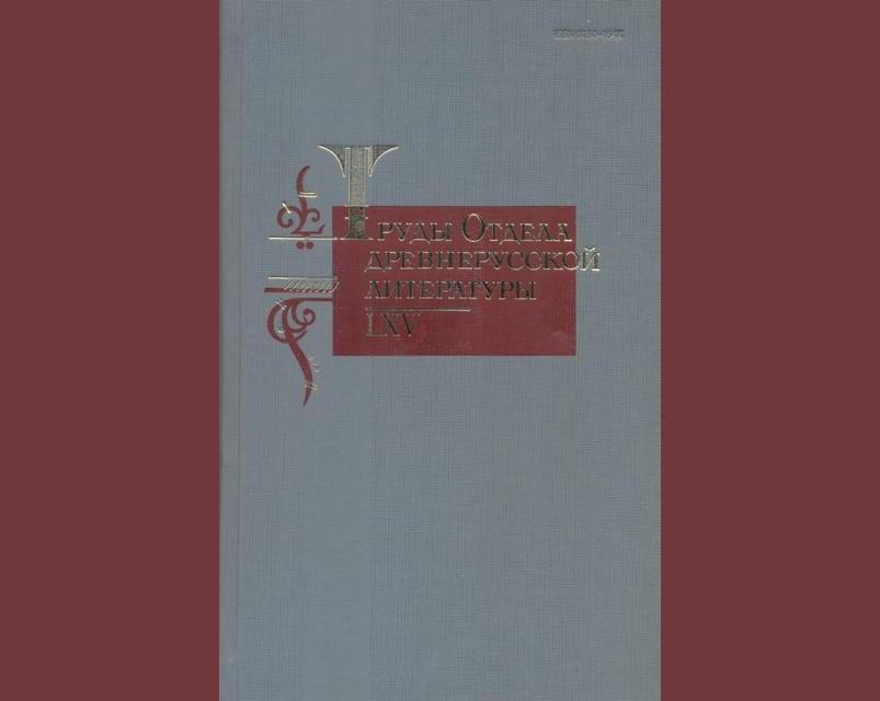 Труды Отдела древнерусской литературы. Т. 65 (2017)