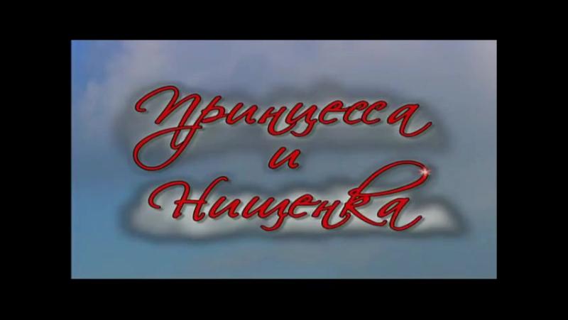 Заставка телесериала Принцесса и нищенка (Россия, 2009)