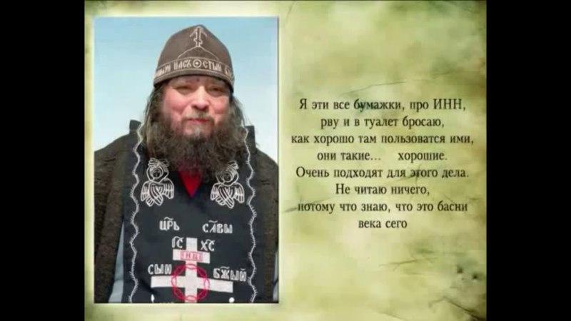 Зосима (Сокур) про ИНН и лжесвидетельства