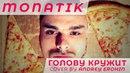 MONATIK Кружит ПАРОДИЯ Cover by Andrey Erokhin