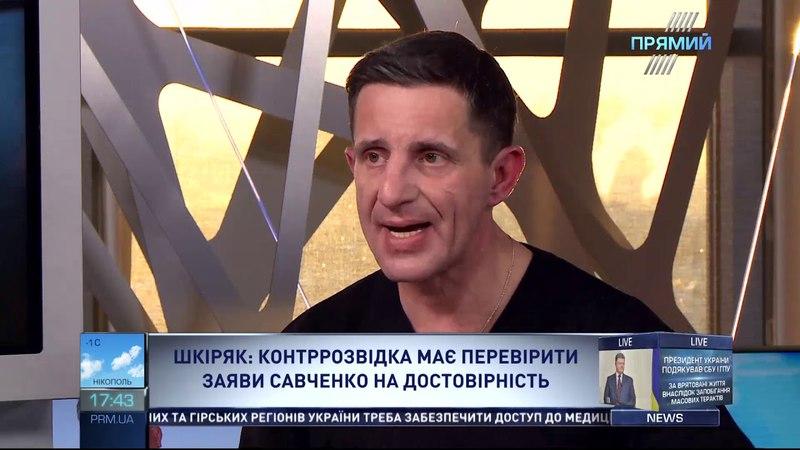Савченко не має жодного відношення до звільнення полонених Шкіряк