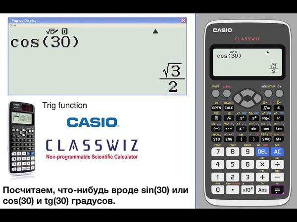Тригонометрические функции. Обучающее видео.