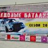 """""""Ташебинский трек"""" Ледовая гоночная трасса. 2018"""