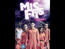 Отбросы / Плохие (Misfits) - (3 сезон)
