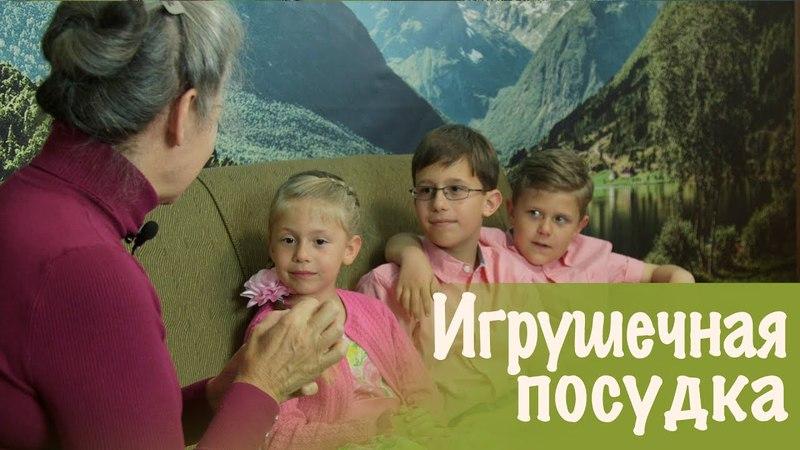 ИГРУШЕЧНАЯ ПОСУДКА - УРОК ПРОЩЕНИЯ.
