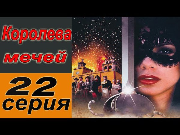 КОРОЛЕВА МЕЧЕЙ 22 серия из 22. (Приключения, боевики, вестерн)