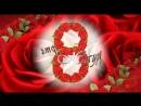 Дорогие, милые девушки ! Сердечно поздравляем Вас с самым красивым и светлым весенним праздником - днем 8 Марта!