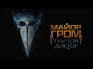 Майор Гром  Чумной Доктор — Тизер (Full HD 1080)