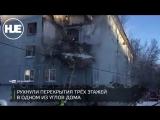 В Сети появилось видео взрыва в жилом доме в Мурманске