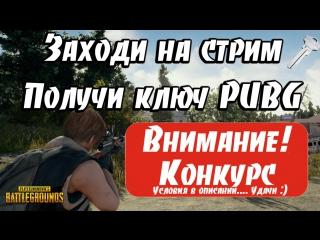 Live: Pubg Розыгрыш игры! Читать описание :)