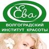 Волгоградский институт красоты ЕВА
