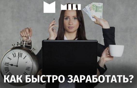 Как быстро заработать деньги?1. Продайте ненужное Избавьтесь от оде
