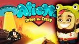 БИТВА С ПРИШЕЛЬЦАМИ Купил новую тачку Мульт игра для детей Aliens Drive Me Crazy