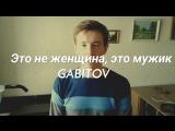 GABITOV - Это не женщина, это мужик (Те100стерон)