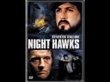 Ночные ястребы Nighthawks (1981) перевод Гаврилова