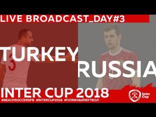 Turkey - russia | 3 day | 16:45 #intercup2018