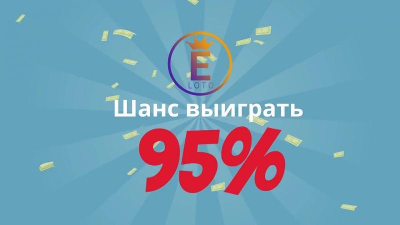E-loto.net – сервис быстрых онлайн лотерей