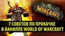 7 Советов по Прокачке в Ванилле World of Warcraft