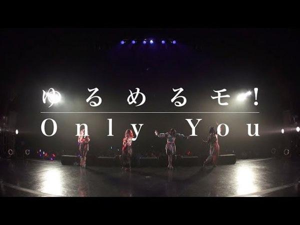 ゆるめるモ! You'll Melt More 『Only You Zepp Tokyo Live Version 』