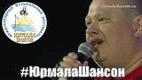 Юрий Алмазов гр. Бумер - Дай мне руку, Юрмала Шансон 2017