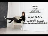 Приглашение на Большой сольный концерт Anna DArk