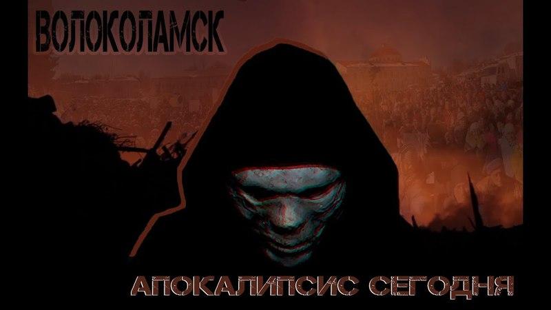 Волоколамск Начало Апокалипсиса Воронов