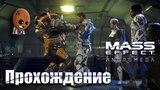 Mass Effect Andromeda - Прохождение #11