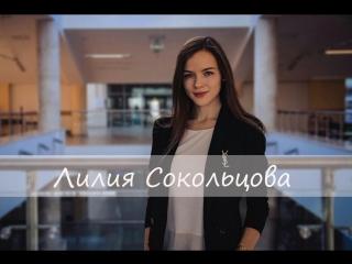 Лилия Сокольцова