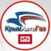 Крым Авто Газ | Симферополь | ГБО | Газ на Авто