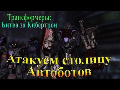 Трансформеры: Битва за Кибертрон - часть 3 - Атакуем столицу автоботов