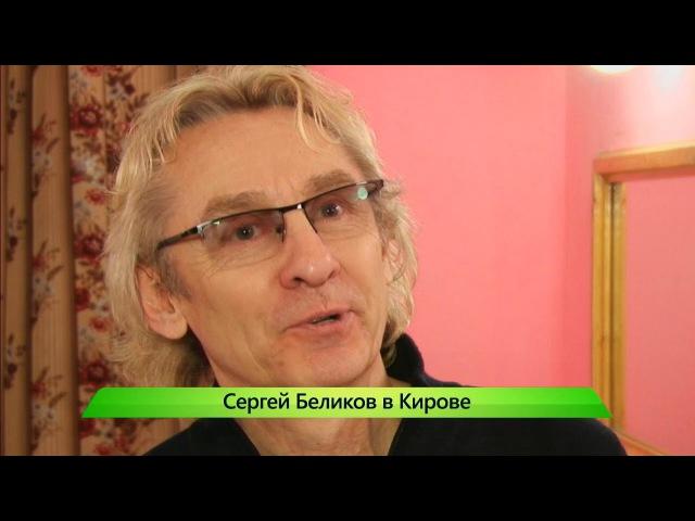 Сергей Беликов в Кирове. 09.01.2018. ИК Город