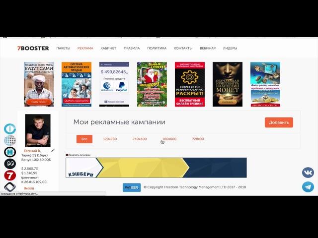 Инструкция как получить и использовать кредиты 7booster » Freewka.com - Смотреть онлайн в хорощем качестве