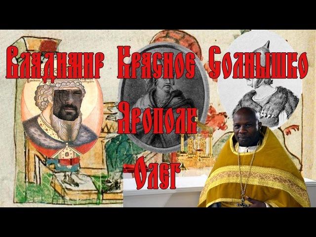 ИСТОРИЯ РОССИИ НА МЕМАСАХ 4 ЯРОПОЛК ВЛАДИМИР КРАСНОЕ СОЛНЫШКО КРЕСТИТЕЛЬ