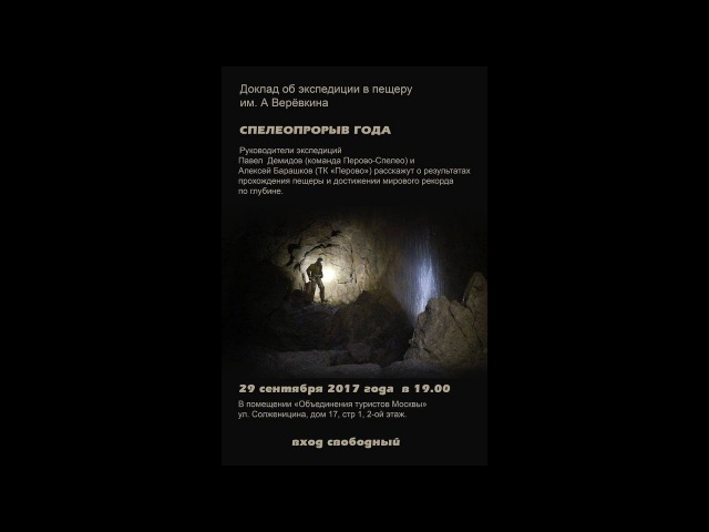 Спелео-прорыв года. Доклад об экспедиции в пещеру им. А. Верёвкина