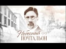 Документальный фильм Небесный почтальон   Полная версия
