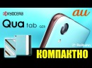KYOCERA Qua Tab QZ8 Promotion Video
