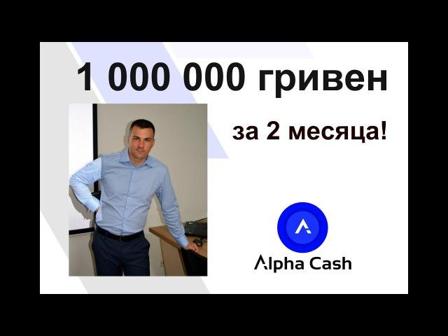 Alpha Cash, 1 000 000 гривен за 2 месяца!