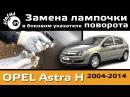 Замена лампочек поворота Опель Астра Н / Поворотник передний / Боковой поворотник