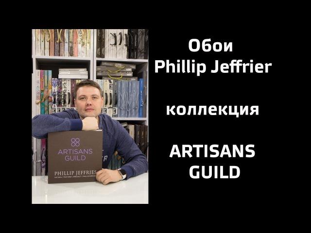 Обои Phillip Jeffries - коллекция Artisans guild
