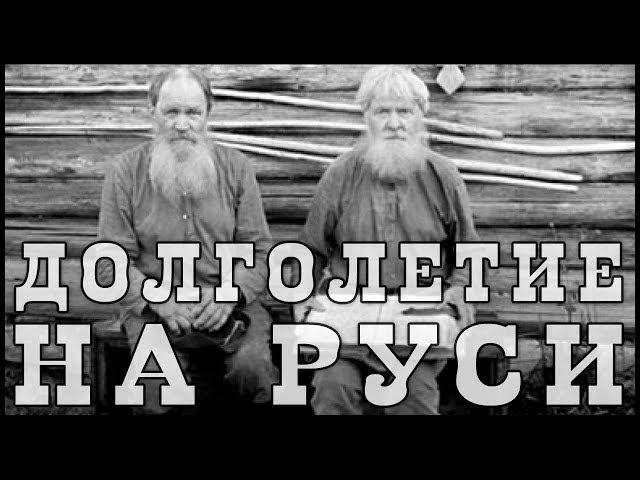 Долголетие на Руси Старинная книга за 1899 год и Аналитика Фролова Ю А 105 140 лет Думайте