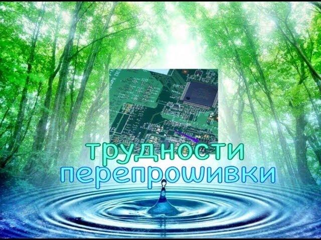 Обновление прошивки с Р. Герасименко
